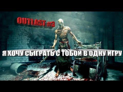 Встретил доктора психопата. Хоррор Outlast #3