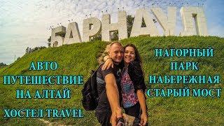 видео Туры в России из Барнаула