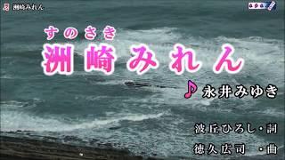 洲崎みれん (永井みゆき) Cover 渡辺幸子