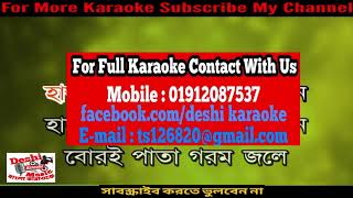 Sajiye Guchiye De Sojoni Tora | Ferdaus Wahid | Bangla Karaoke | Deshi Karaoke