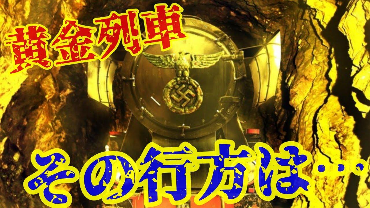 列車 ナチス 黄金 【未発見】世界に隠された財宝・秘宝11選