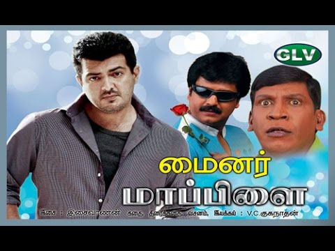 Minor Mappillai | Thala Tamil Super hit Movie | Ajith Kumar,Ranjith,Vadivelu | Tamil full Movie