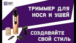 Видео обзор Триммера для бритья, удаления волос из носа и ушей Gemei GM 3112 | sef5.com.ua
