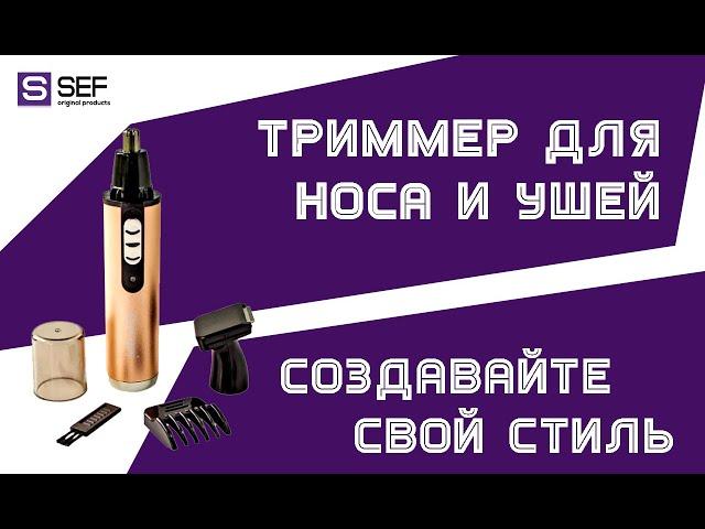 Обзор Триммера для удаления волос из носа и ушей Gemei GM 3112 - SEF5.com.ua