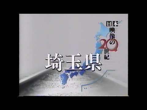 映像の20世紀 「埼玉県」