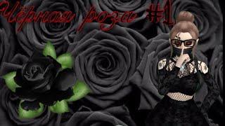 Сериал «чёрная роза» #1| Våsiliså Fox|