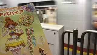東京メトロ17000系 月島発車 キュアパパイヤ