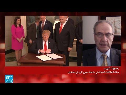 إدموند غريب: -الخارجية الأمريكية لم تكن على علم بقرار ترامب حول الجولان-  - نشر قبل 10 دقيقة