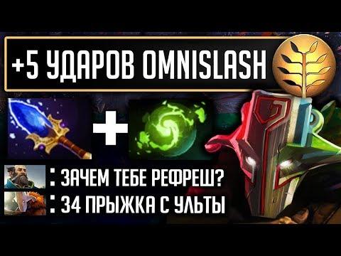 видео: 34 УДАРА С УЛЬТЫ ДЖАГИ | juggernaut dota 2