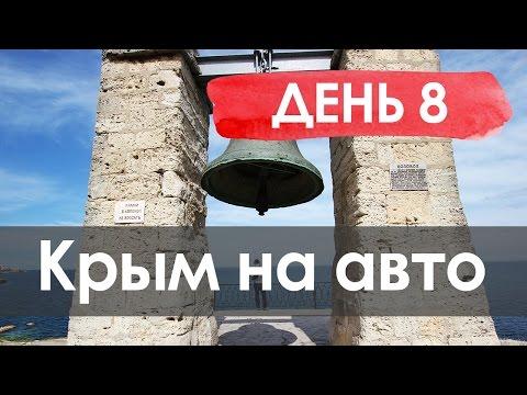 В Крым на машине 2016 | День 8. Севастополь - Балаклава - Бахчисарай - Керчь
