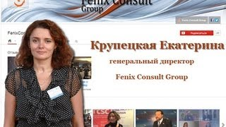 Екатерина Крупецкая Fenix Consult Group(, 2013-08-08T14:28:41.000Z)