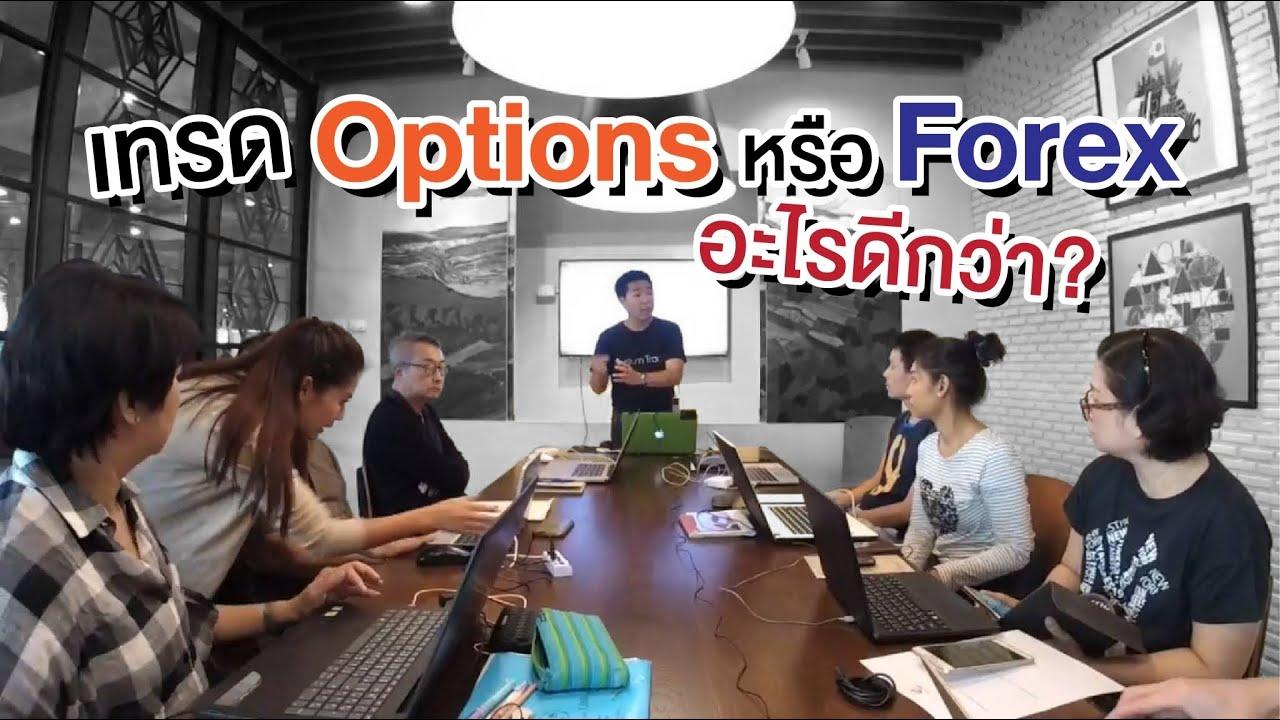 เทรด Options หรือ Forex อะไรดีกว่า  By โค้ชนัท  Elysium trader