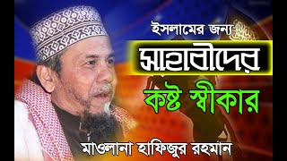 Bangla Waj Mawlana Hafizur Rahman