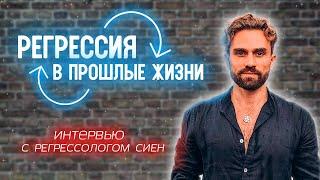 Интервью Игоря Будникова с регрессологом Сиен о реинкарнации, прошлых жизнях и регрессии