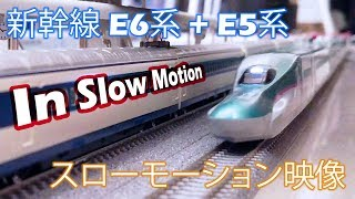 Nゲージ新幹線 E6系 + E5系 スローモーション映像 N Gauge Shinkansen E5 & E6 Series in Slow Motion
