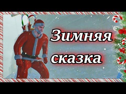 Сказка про Дедушку Мороза из Ривии.  Ведьмак 3 и Новый год.