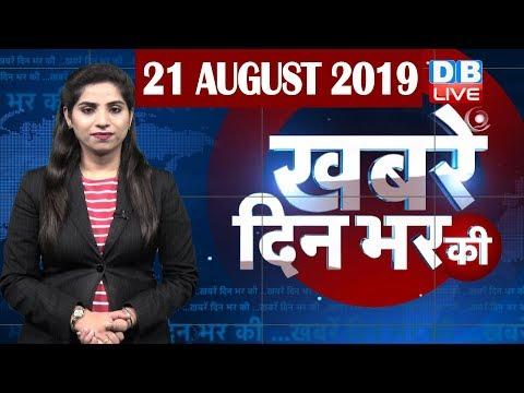 21 Aug 2019 | दिनभर की बड़ी ख़बरें | Today's News Bulletin | Hindi News India |Top News | #DBLIVE