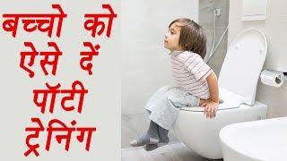 Children Potty Training tips for parents | Parenting Tips| बच्चो को ऐसे दें पॉटी ट्रेनिंग | Boldsky