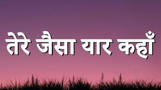 (Lyrics) तेरे जैसा यार कहाँ - याराना |  Tere jaisa yaar kaha - Yarana | Kishore Kumar | Amitabh B
