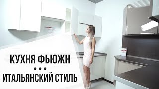 Кухня Фьюжн ✓ купить в Москве