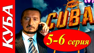 Куба 5-6 серия Русский криминальный фильм 2016 #анонс Наше кино