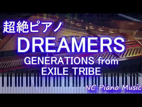 【超絶ピアノ】DREAMERS / GENERATIONS From EXILE TRIBE【フル Full】