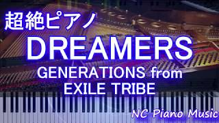 【超絶ピアノ】DREAMERS / GENERATIONS from EXILE TRIBE【フル full】