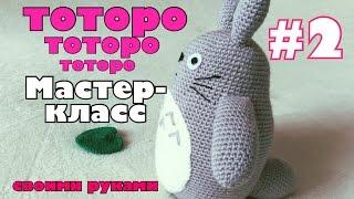 DIY Тоторо крючком. Видео мастер-класс. Totoro. Часть 2 из 4. Уши, лапы, хвост
