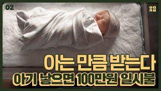 출산 혜택 2021 정…