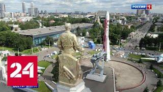 ВДНХ переживает второе рождение - Россия 24