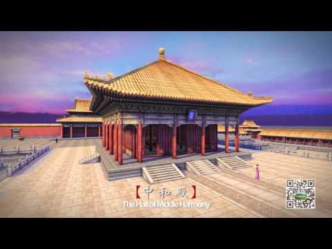 Forbidden City -- 3D Tour