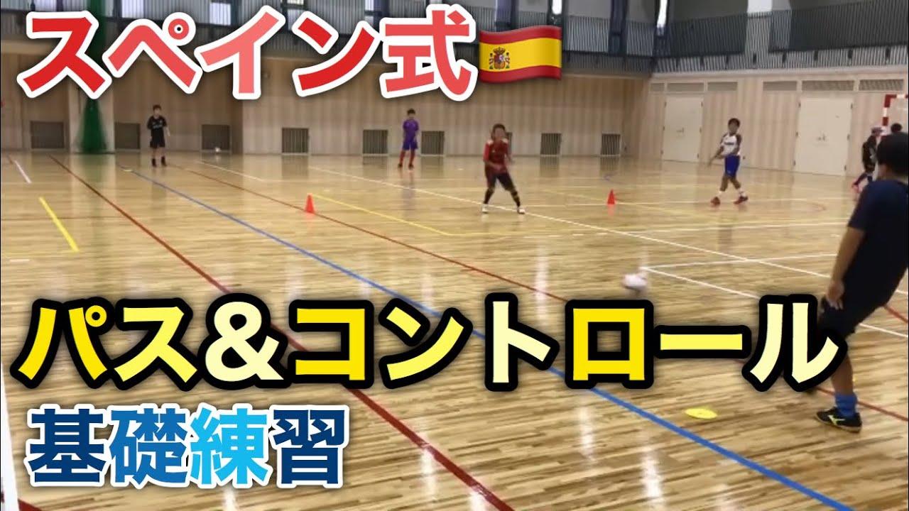 スペイン式パス&コントロール基礎練習【ジュニアサッカートレーニング】