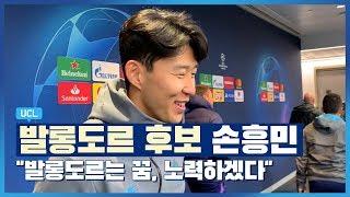 '발롱도르 후보' 손흥민,