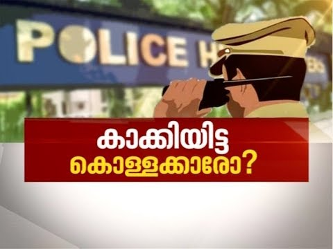 Is Kerala Police Misusing Government Fund ? | Asianet News Hour 14 FEB 2020