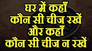 Vastu Shastra || घर में कहां कौन सी चीज रखें और कौन सी चीज न रखें || Ghar Sansar Vastu Shastra