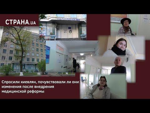 Спросили киевлян, почувствовали ли они изменения после внедрения медицинской реформы | Страна.ua thumbnail