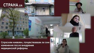 Спросили киевлян, почувствовали ли они изменения после внедрения медицинской реформы   Страна.ua