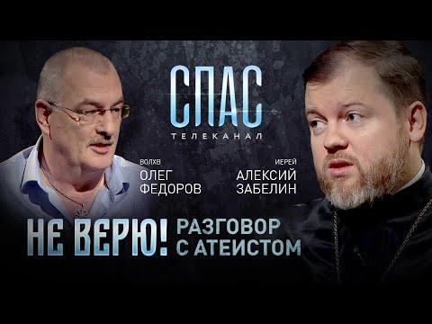 НЕ ВЕРЮ! ИЕРЕЙ АЛЕКСИЙ ЗАБЕЛИН И ВОЛХВ ОЛЕГ ФЕДОРОВ