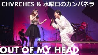 """CHVRCHES - First Live Performance of """"Out Of My Head"""" at Zepp Osaka..."""