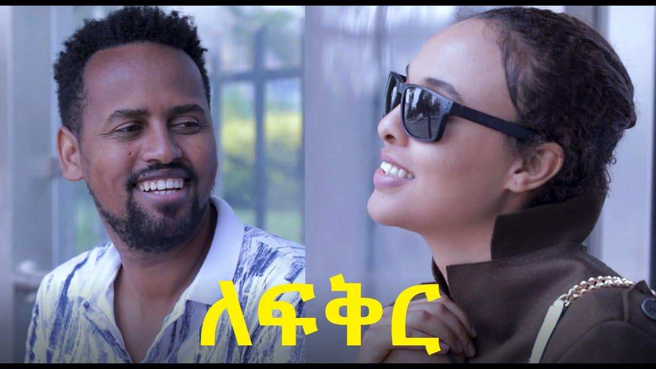 Download ለፍቅር ሙሉ ፊልም LeFiker full Ethiopian movie 2021