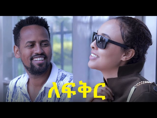ለፍቅር ሙሉ ፊልም LeFiker full Ethiopian movie 2021