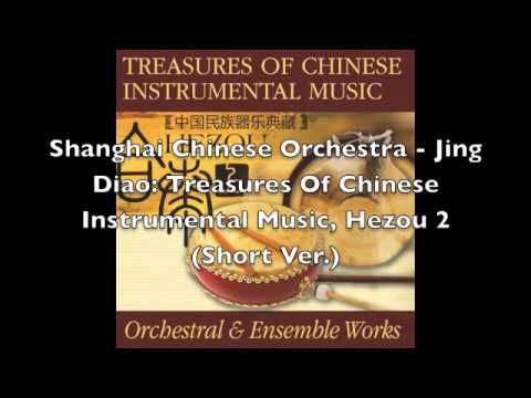 Shanghai Chinese Orchestra - Jing Diao: Treasures Of Chinese Instrumental Music, Hezou 2
