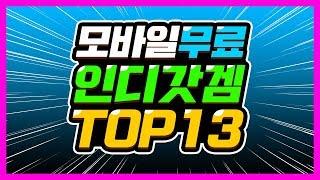 [추석특집] 모바일 무료 인디 갓겜 TOP13