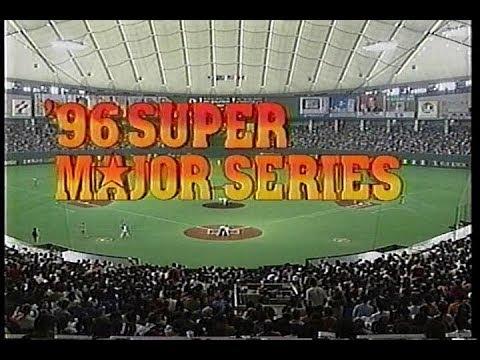 1996年 日米野球 第7戦 - YouTub...