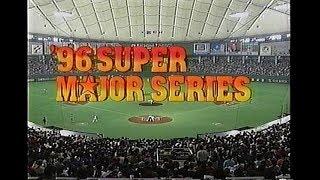 1996年 日米野球 第7戦