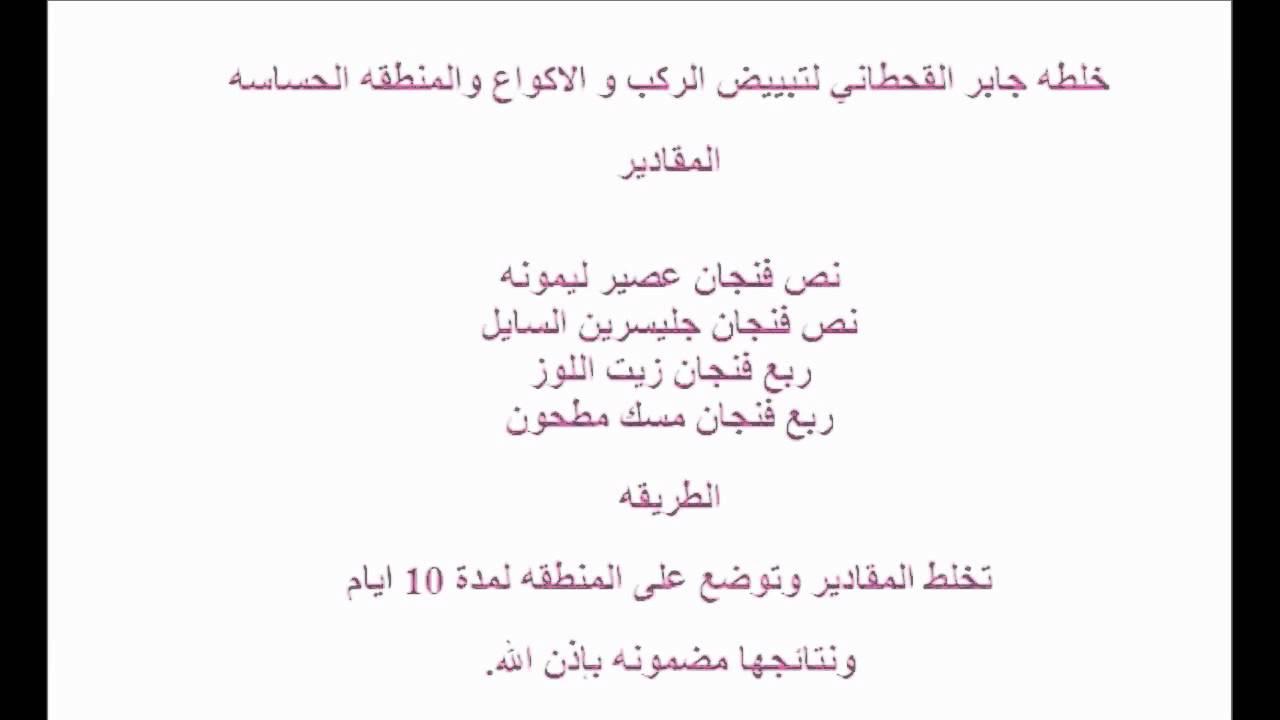 خلطة الدكتور جابر القحطاني لتبييض الركب و الاكواع والمنطقه الحساسه Youtube