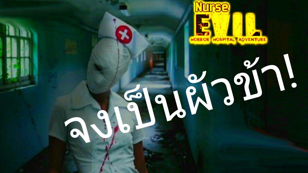 ผีพยาบาลสุดหลอน! โหดจัด!| Evil Nurse