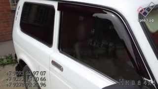 Автоматическая тонировка  DuoGlass - Нива 4х4(Двойные стекла на любое авто (два стекла в каждой двери). Разработка. Установка. Реализация комплектов. Обуч..., 2014-07-08T06:52:14.000Z)