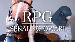 【ウマすぎ注意⚠︎】RPG/SEKAI NO OWARI (歌詞付) 鳥と馬が歌うシリーズ