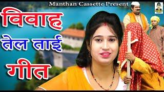 विवाह तेल ताई I Vivah Tail Tai I Manthan Cassette